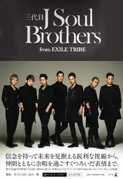 三代目J Soul Brothers from EXILE TRIBE写真集表紙14年5月 .jpg