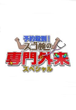 予約殺到!スゴ腕の専門外来SP!!15年1月.jpg