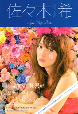 佐々木希Aoko Style Book12年5月表紙.jpg