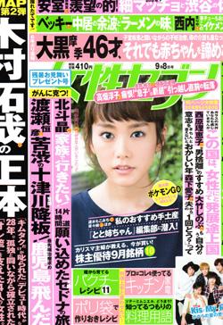 女性セブン16年9月8日号表紙.jpg