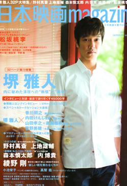 日本映画magazine12年10月vol.28表紙.jpg