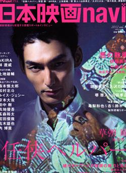 日本映画navi12年10月vol.36表紙.jpg