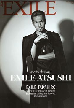 月刊EXILE14年4月号表紙.jpg