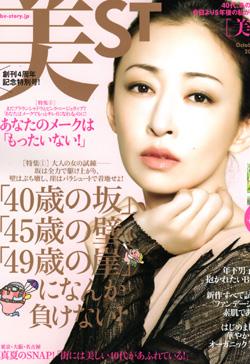 美ST13年10月号表紙.jpg
