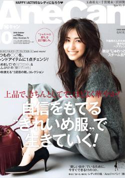 AneCan16年10月号表紙.jpg