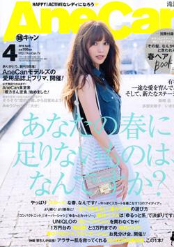 AneCan16年4月号表紙.jpg