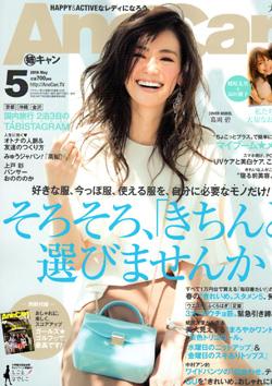 AneCan16年5月号表紙.jpg