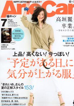 AneCan16年7月号表紙.jpg