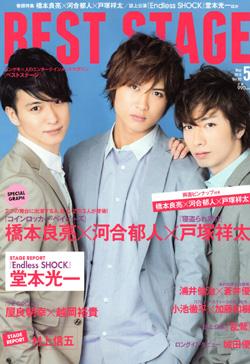 BEST STAGE16年6月号表紙.jpg