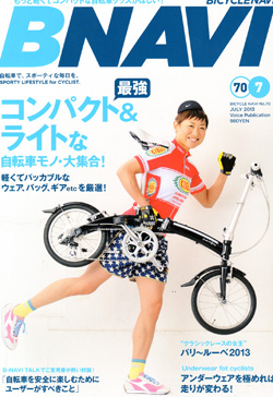 BICYCLENAVI13年7月号表紙.jpg