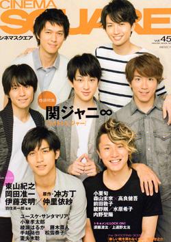 CINEMA SQUARE12年vol.45表紙.jpg