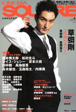 CINEMA SQUARE12年vol.47表紙.jpg