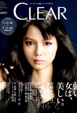 CLEAR14年4月号vol.01表紙.jpg