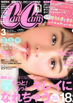 CanCam16年1月23日表紙.jpg