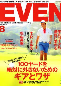 EVEN14年8月vol.70表紙.jpg