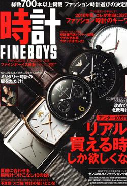 FINEBOYS時計16年6月vol.10表紙.jpg