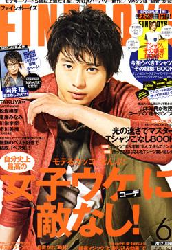 FINEBOYS12年6月号表紙.jpg