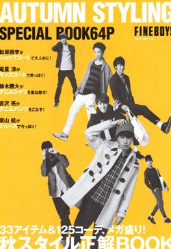 FINEBOYS13年11月号SPECIAL BOOK.jpg