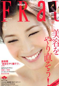FRaU12年4月号表紙.jpg