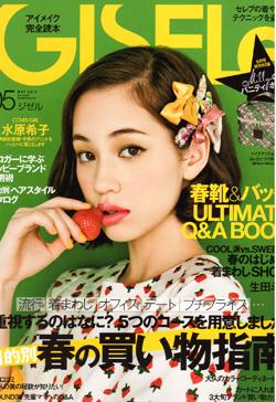 GISELe12年5月号表紙.jpg