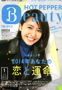 HOT PEPPER Beauty14年1月号表紙.jpg