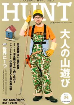HUNT14年5月vol.4表紙.jpg