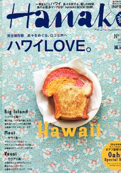 Hanako12年8月No.1020表紙.jpg