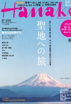 Hanako13年12月No1055号表紙.jpg