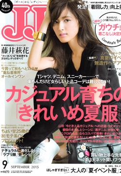 JJ15年9月号表紙.jpg