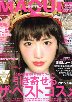 MAQUIA15年1月号表紙.jpg
