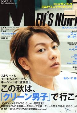MENS NON-NO14年10月号表紙.jpg