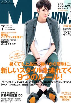 MENS NON-NO15年7月号表紙.jpg