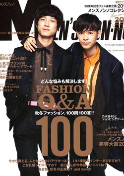 MENS NON-NO16年1月18日表紙.jpg