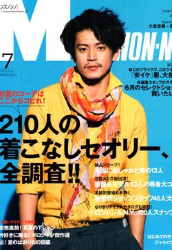 Mens NON-NO13年7月号表紙.jpg