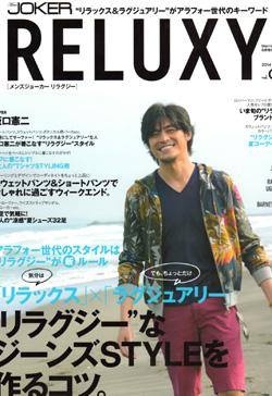 MensJOKER RELUXV14年6月号表紙.jpg