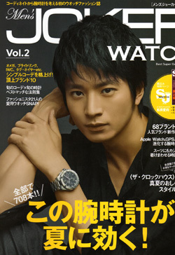 MensJOKER WATCH15年6月Vol.2表紙.jpg