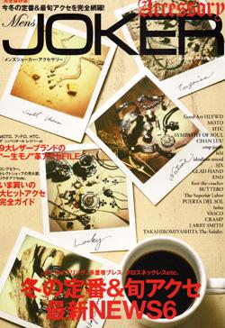 MensJOKER13年1月号別冊表紙.jpg