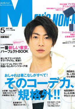 Mensnon-no12年5月号表紙.jpg