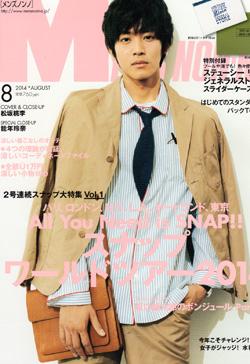 Mensnon-no14年8月号表紙.jpg