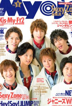 Myojo15年1月号表紙.jpg