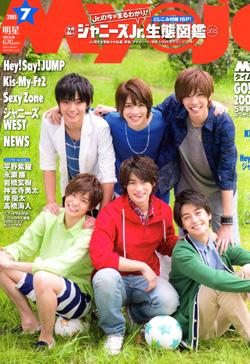 Myojo15年7月表紙.jpg