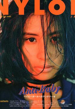 NYLON JAPAN16年10月号NO.149表紙.jpg