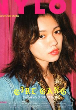 NYLON JAPAN16年11月号NO.150表紙.jpg