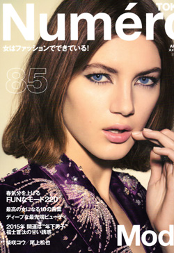 Numero TOKYO15年4月号表紙.jpg