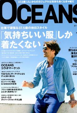 OCEANS14年6月号表紙.jpg