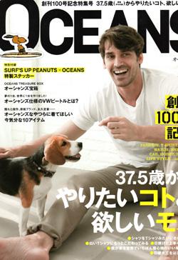 OCEANS14年7月号表紙.jpg