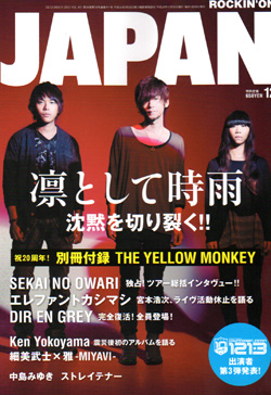 ROCKIN ON JAPAN12年12月号表紙.jpg