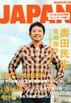 ROCKIN ON JAPAN14年1月号表紙.jpg