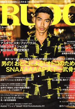 RUDO14年8月号表紙.jpg
