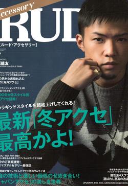 RUDO17年1月vol.5表紙.jpg